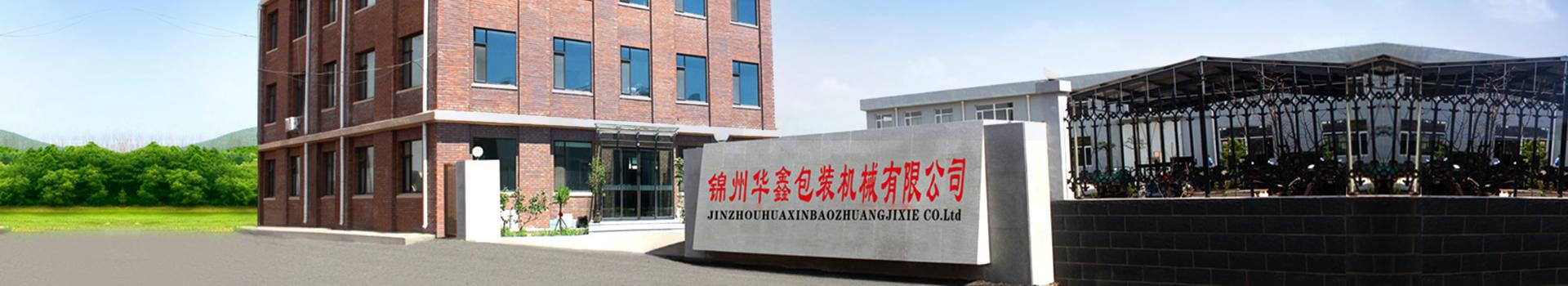 锦州华鑫包装机械有限公司